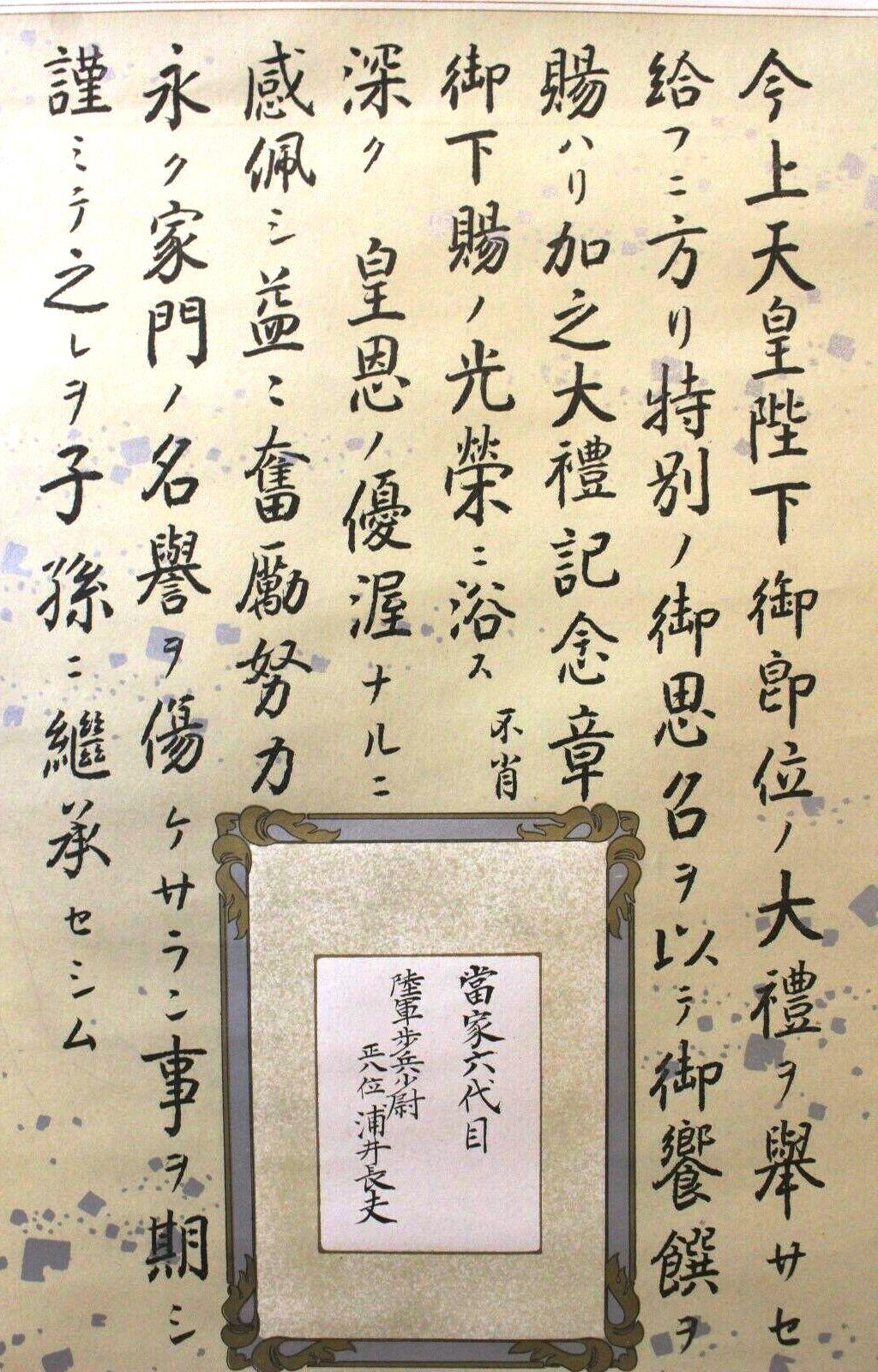 Un kakémono commémorant l'intronisation de l'empereur Tasiho : Taisho15