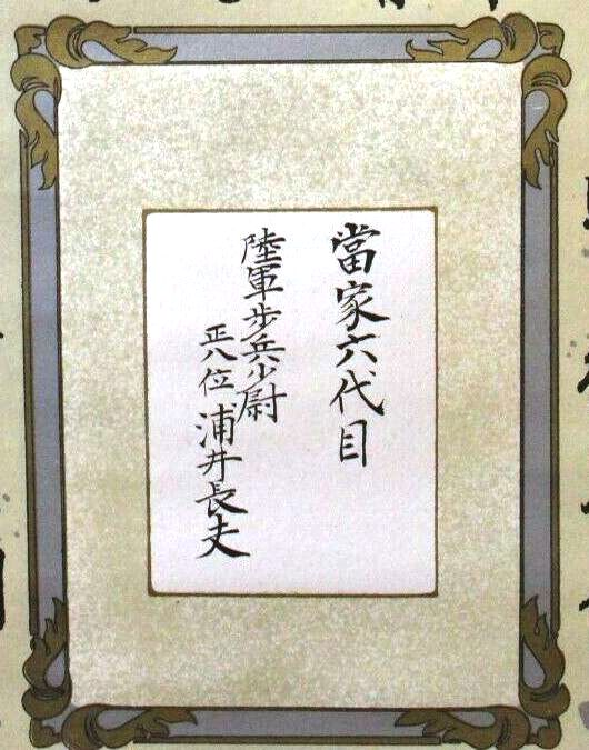 Un kakémono commémorant l'intronisation de l'empereur Tasiho : Taisho16