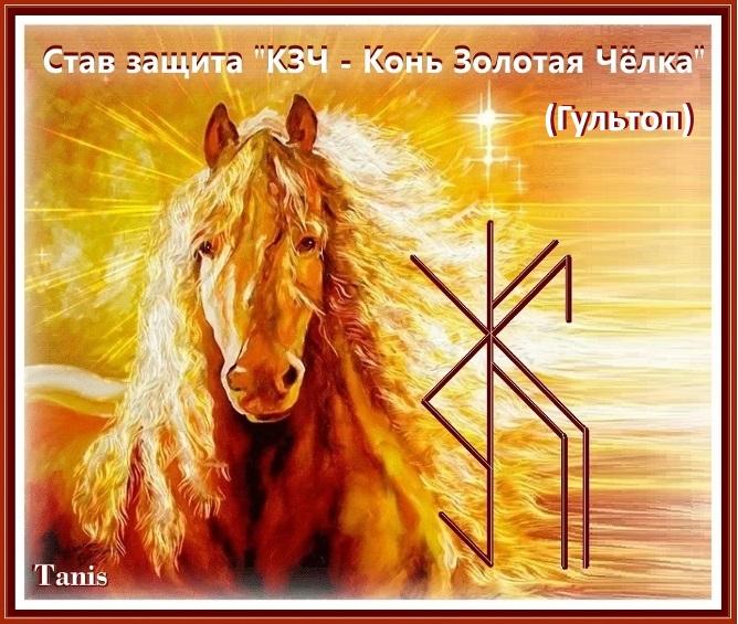 """Став защита """" КЗЧ - Конь Золотая Чёлка """" Автор Tanis -310"""