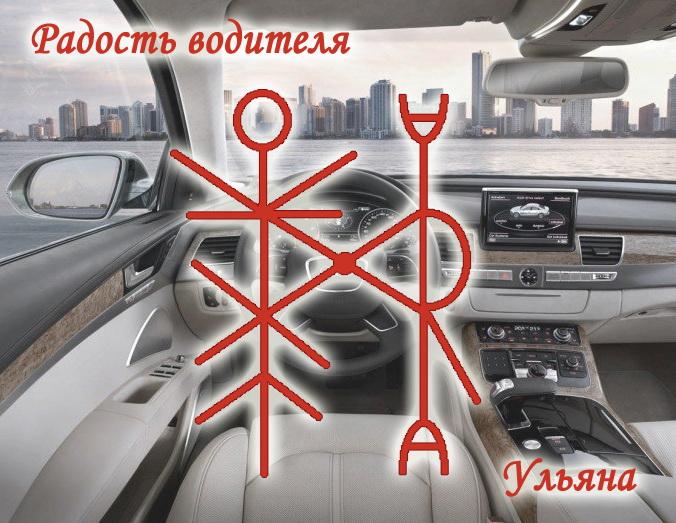 Став: Радость водителя Автор: Ульяна 11120