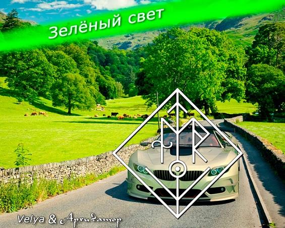 "Став ""Зеленый свет""  от Velya & Архиватор 11129"