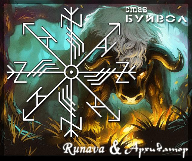 """Став """"Буйвол""""  от Рунава & Архиватор 11140"""