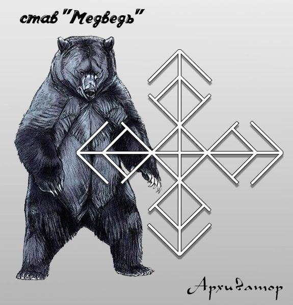 """став """"Медведь"""". Защита от негативных магических воздействий. автор Архиватор 11148"""
