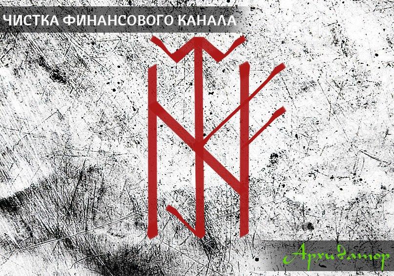 """""""Чистка финансового канала"""" автор Архиватор 11150"""