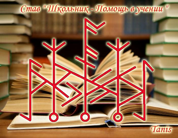 """Став """" Школьник - Помощь в учении """" Автор: Tanis 115"""