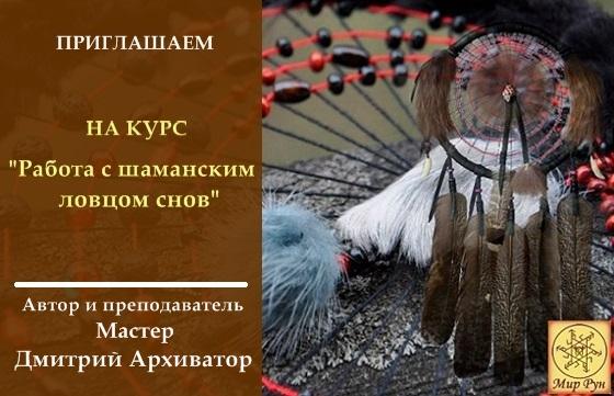 """Эл. газета """"Вестник Мира Рун"""" 11_aaa18"""
