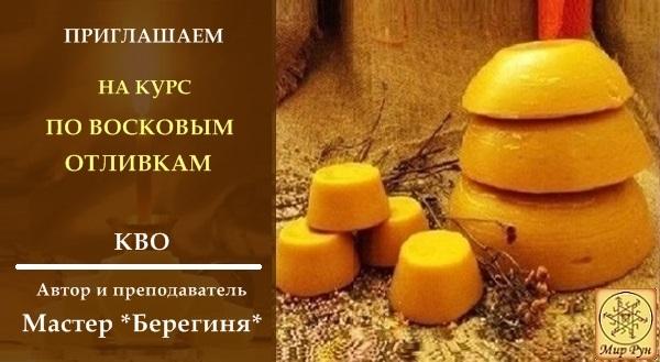 """Эл. газета """"Вестник Мира Рун"""" 12_aaa20"""