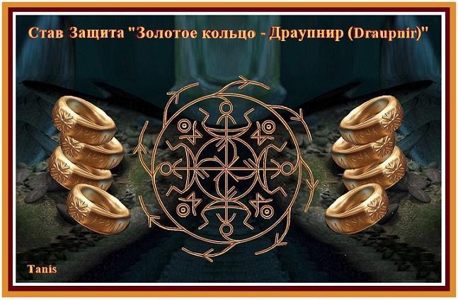 "Став защита "" Золотое кольцо - Драупнир (Draupnir) "" Автор Tanis 143"