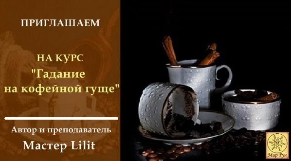 """Эл. газета """"Вестник Мира Рун"""" 14_aaa18"""