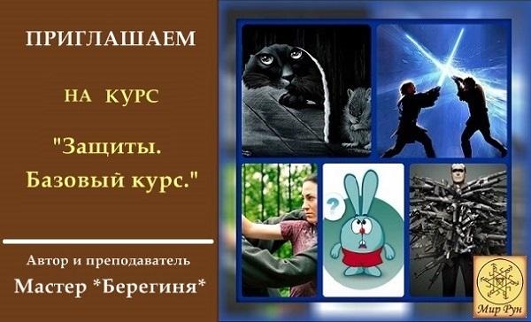 """Эл. газета """"Вестник Мира Рун"""" 16_aaa19"""
