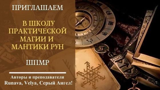 """Эл. газета """"Вестник Мира Рун"""" 1_oe11"""