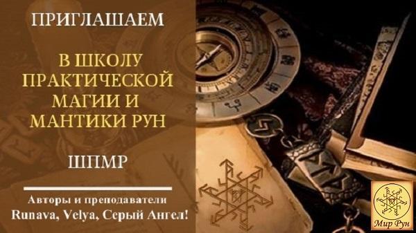"""Эл. газета """"Вестник Мира Рун"""" 1_oe_110"""