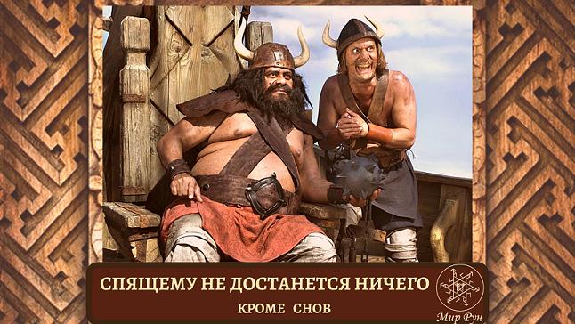 "Эл. газета ""Вестник Мира Рун"" 2710"