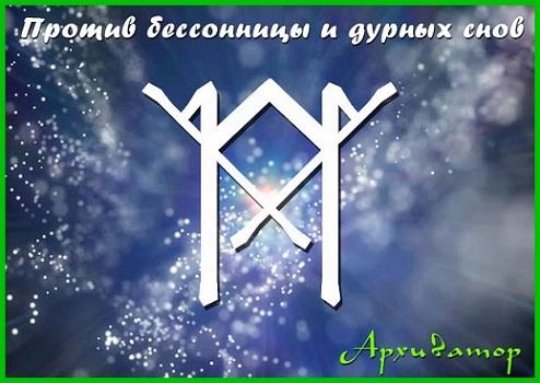 "Эл. газета ""Вестник Мира Рун"" 288"