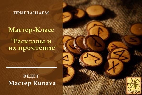 """Эл. газета """"Вестник Мира Рун"""" 2__ea_14"""