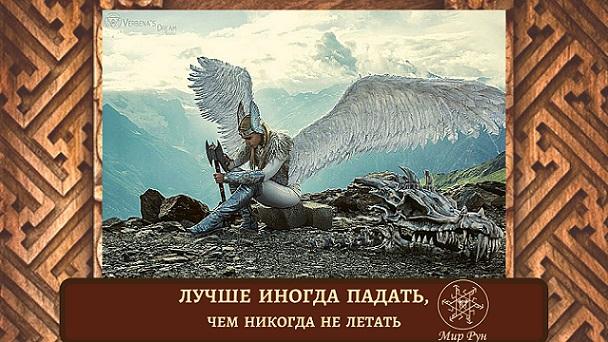 "Эл. газета ""Вестник Мира Рун"" 3323"