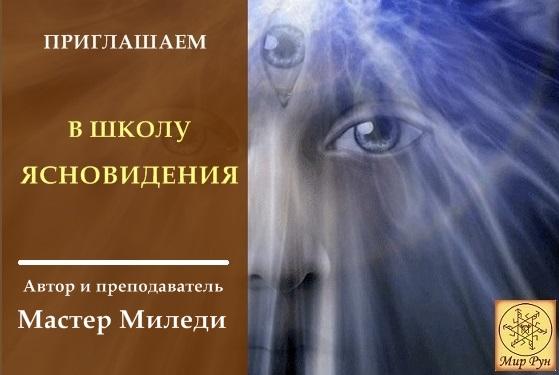 "Эл. газета ""Вестник Мира Рун"" 3_o_nu17"
