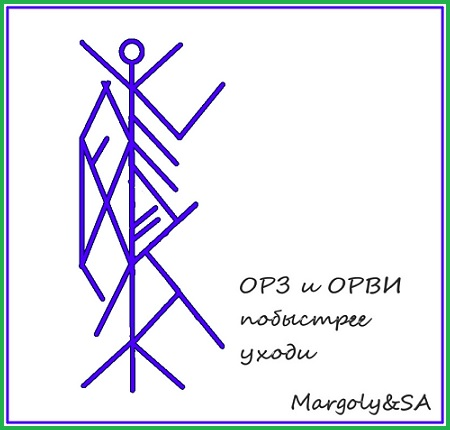 "Эл. газета ""Вестник Мира Рун"" 558"