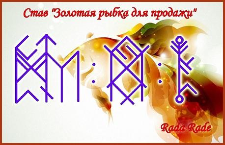 "Эл. газета ""Вестник Мира Рун"" 756"