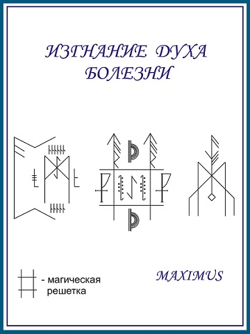 "Эл. газета ""Вестник Мира Рун"" 758"