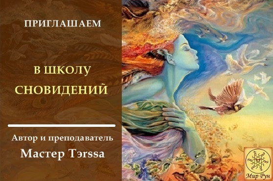 "Эл. газета ""Вестник Мира Рун"" 8_o_ea12"