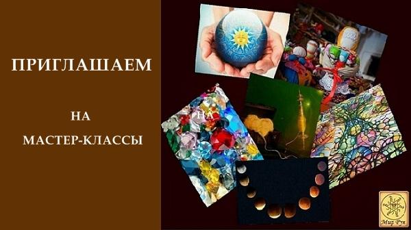 "Эл. газета ""Вестник Мира Рун"" _110"