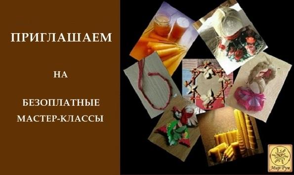 "Эл. газета ""Вестник Мира Рун"" _214"