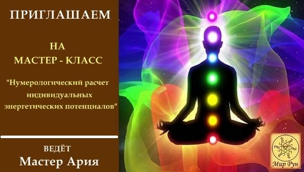 "Эл. газета ""Вестник Мира Рун"" _au_ao10"