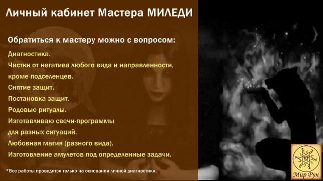 "Эл. газета ""Вестник Мира Рун"" A_14"