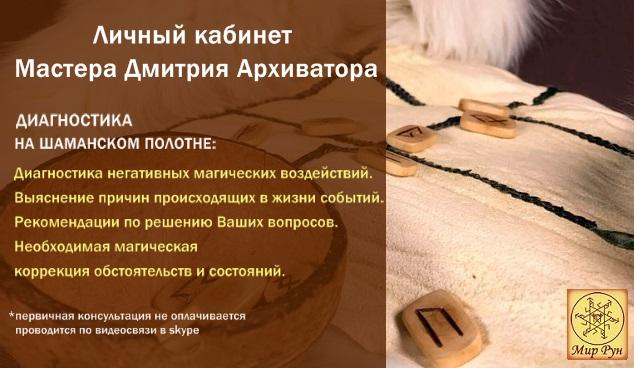 "Эл. газета ""Вестник Мира Рун"" A_aaaa17"
