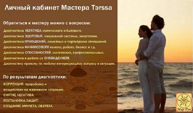 "Эл. газета ""Вестник Мира Рун"" A_eaao19"