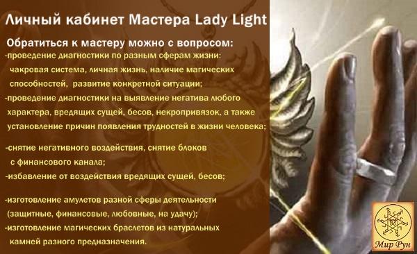 "Эл. газета ""Вестник Мира Рун"" A_lady11"