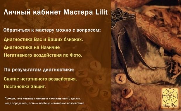"Эл. газета ""Вестник Мира Рун"" A_lili19"