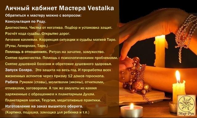 """Эл. газета """"Вестник Мира Рун"""" A_vest23"""