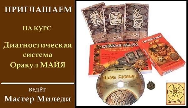 "Эл. газета ""Вестник Мира Рун"" Aaa_aa10"
