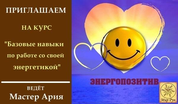 "Эл. газета ""Вестник Мира Рун"" Aaa_au11"