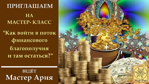"Эл. газета ""Вестник Мира Рун"" Aaa_au12"