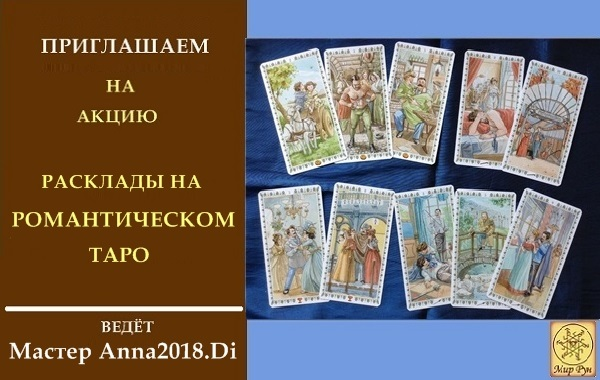 "Эл. газета ""Вестник Мира Рун"" Au_111"