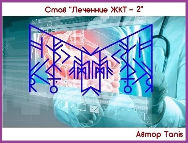 """Став """"Леченние ЖКТ - 2"""" Автор Tanis Ea__e-10"""