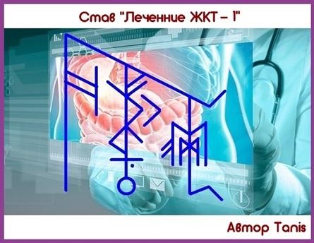 Став Леченние ЖКТ - 1 Автор Tanis Ea__e_10