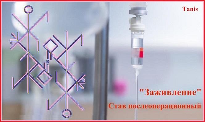 """Став послеоперационный """" Заживление """" Автор Tanis Ea_a_a11"""