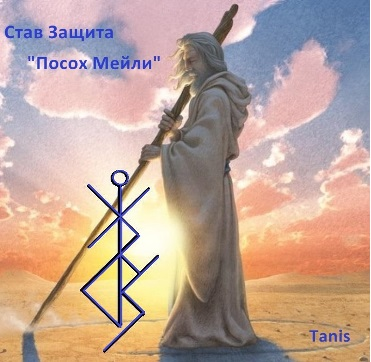 "Став Защита ""Посох Мейли"" . Автор Tanis Ea_aa_12"