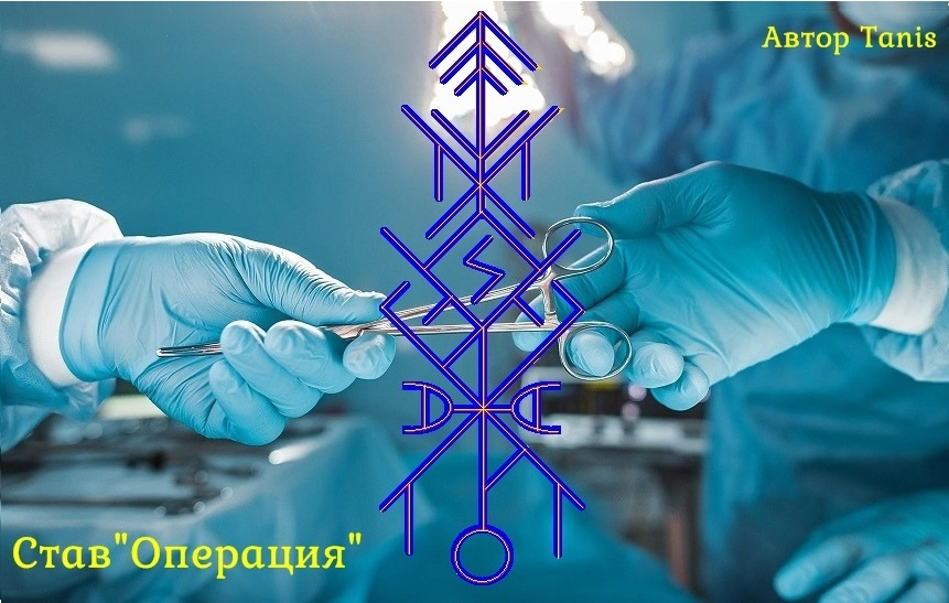 "Став ""Операция_1"" Автор Tanis Ea_aau10"