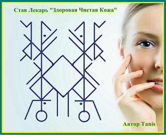 """Став Лекарь """"Здоровая Чистая Кожа"""" Автор Tanis Ea_au_10"""