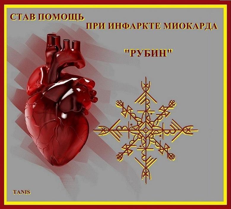 """Став Помощь при Инфоркте миокарда """"Рубин"""" . Автор Tanis Ea_ea_15"""