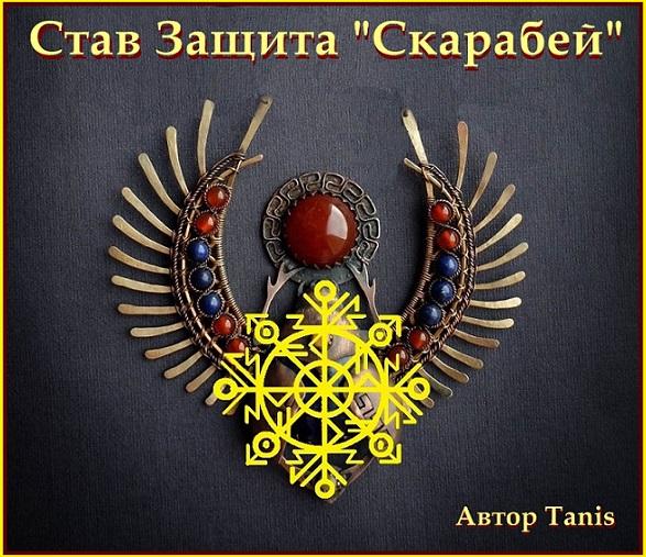 """Став Защита """"Скарабей"""" Автор Tanis Ea_ea_16"""