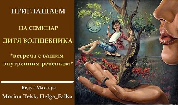"""Эл. газета """"Вестник Мира Рун"""" Ea_naa13"""