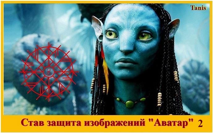"""Став защита изображений """" Аватар """" 1, 2 Автор Tanis Ea_oa_31"""