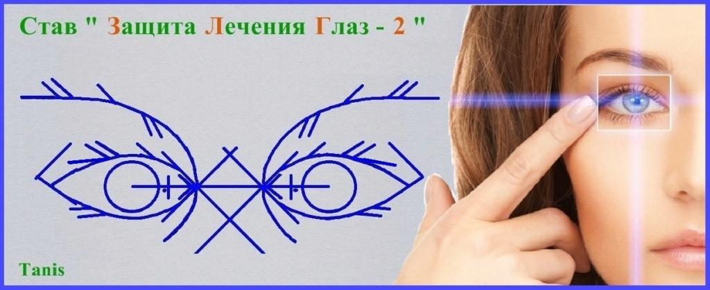 """Став """" Защита Лечение Глаз - 1, 2 """" Автор Tanis Ea_oa_33"""