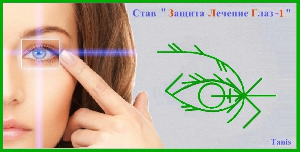 """Став """" Защита Лечение Глаз - 1, 2 """" Автор Tanis Ea_oa_34"""